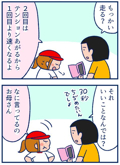 持久走練習02