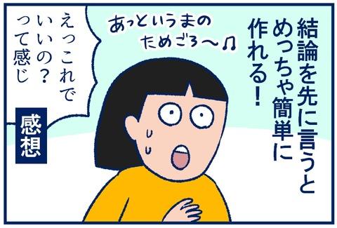 母の日グッズ力02