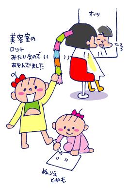 双子を授かっちゃいましたヨ☆-0326散髪01