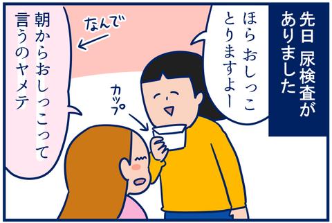 尿検査01