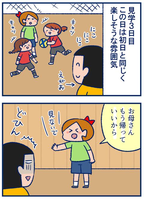 バレー4_1