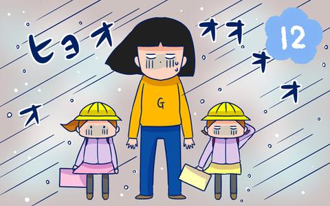 試練の初登校【ウーマンエキサイト更新】