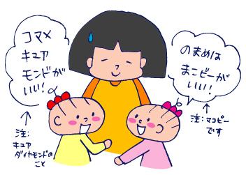 双子を授かっちゃいましたヨ☆-0324プリ01