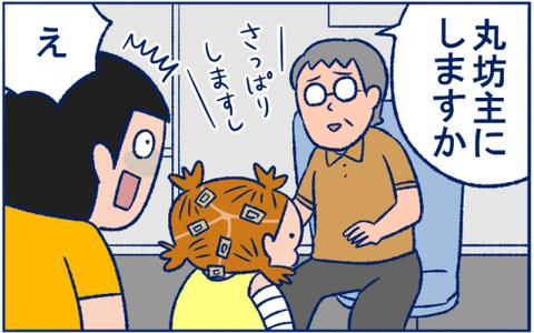 夏の病気清書10