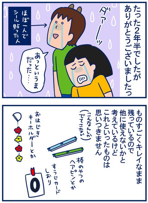 さんすうセット04