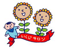 双子を授かっちゃいましたヨ☆-0312育児サロン01