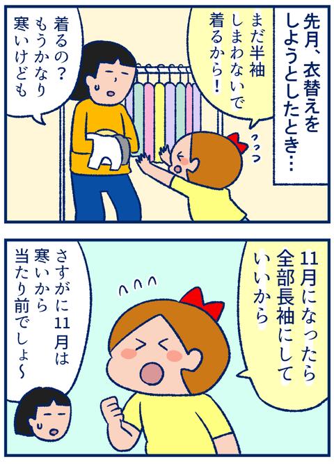 衣替え01
