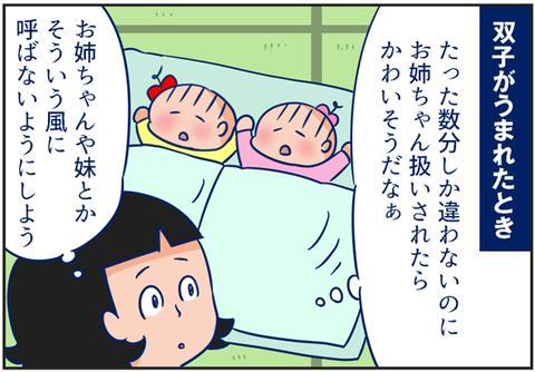 【双子あるある漫画】双子なのに「お姉ちゃん」扱いされるのイヤ?【元気ママ更新】
