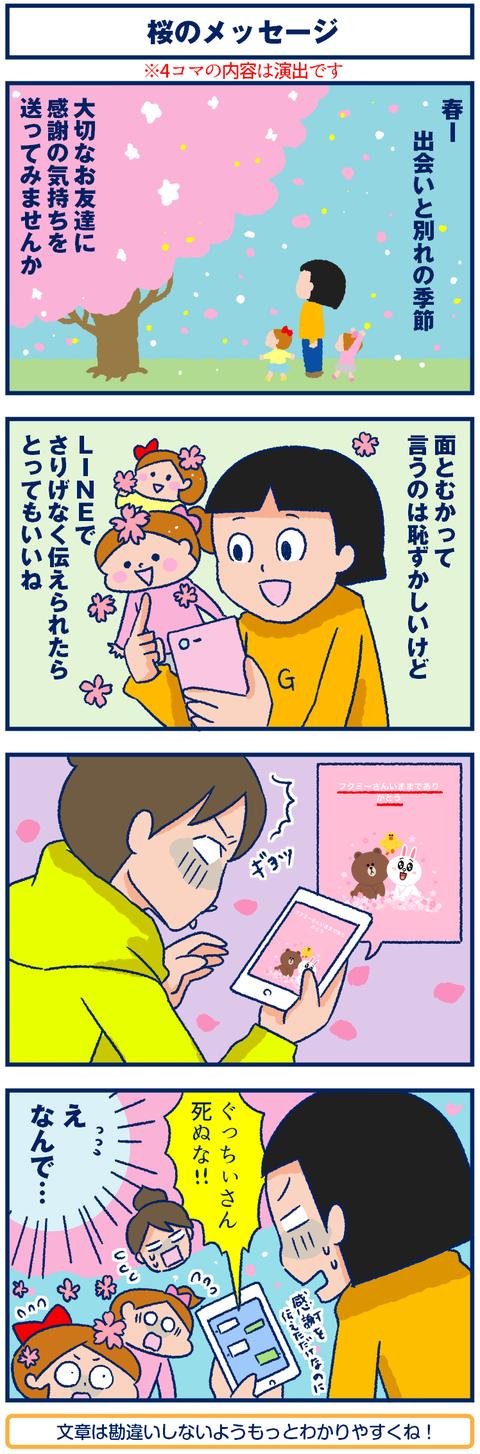 4509なおし