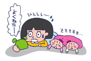 双子を授かっちゃいましたヨ☆-0517睡眠
