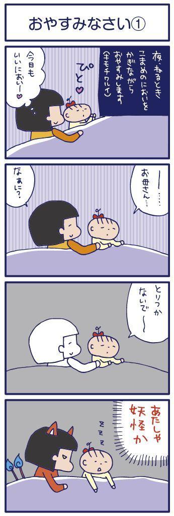 【4コマ】おやすみなさい(1)