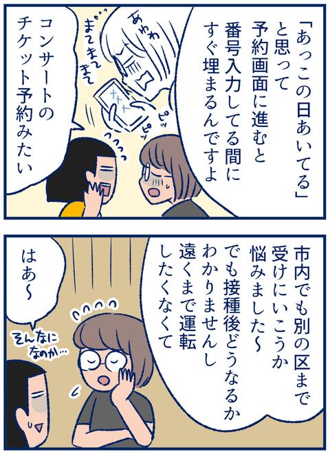 ワクチン予約02