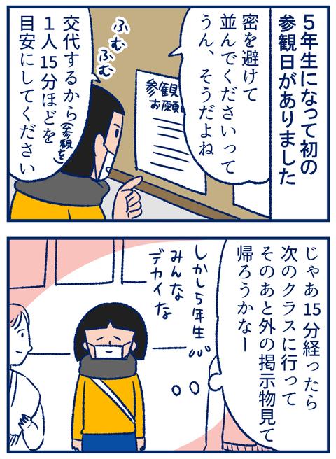参観日_01