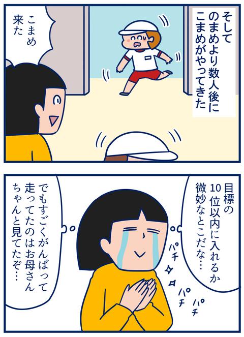 持久走大会05