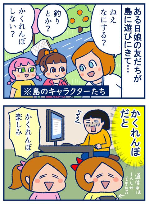 かくれんぼ02