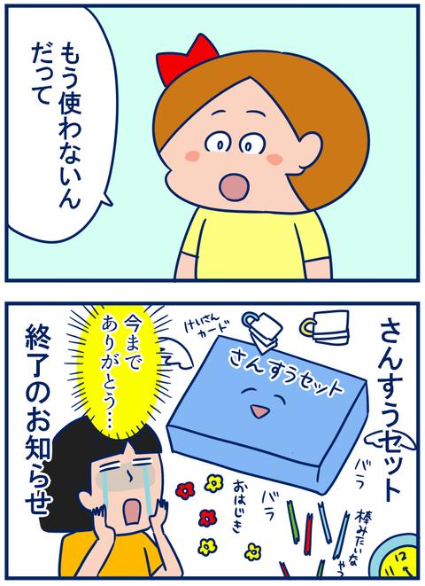 さんすうセット02