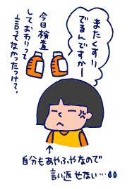 双子を授かっちゃいましたヨ☆-0319病院04