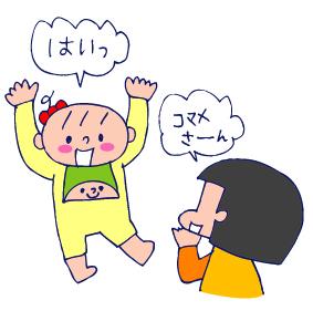 双子を授かっちゃいましたヨ☆-01151歳1ヵ月01