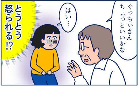 ツワリ02
