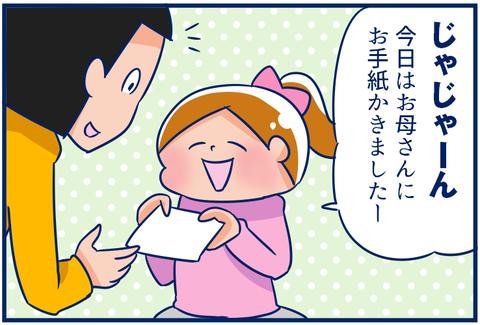 くどいほどのありがたいお手紙。
