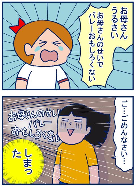 バレー2_4
