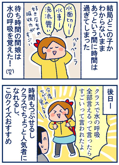鬼滅の刃クイズ04