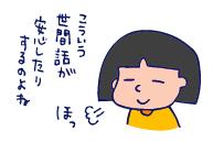 双子を授かっちゃいましたヨ☆-0408ノマメ病院へ07