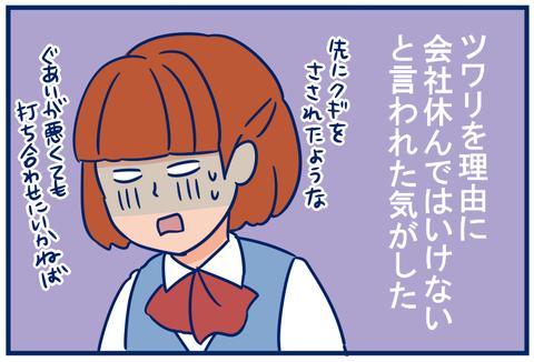 ツワリ漫画02