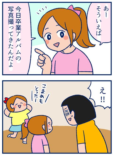 卒アル01