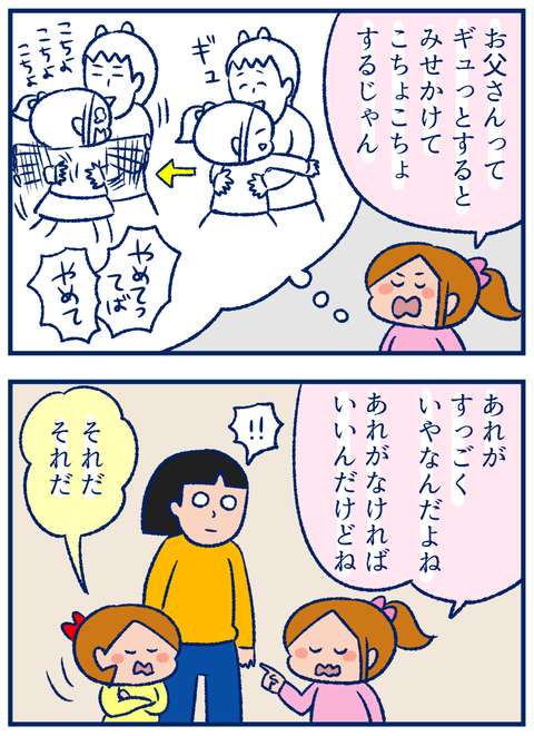 ハグしない理由02