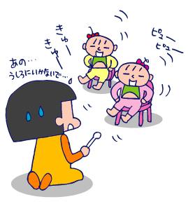 双子を授かっちゃいましたヨ☆-0323豆イス02