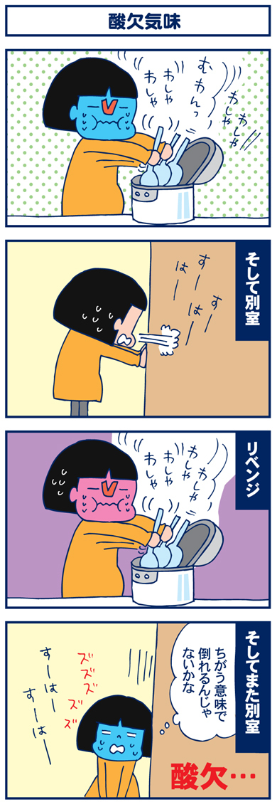 【4コマ】酸欠気味(つわり振り返り)