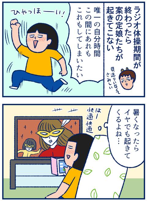夏休みの朝01