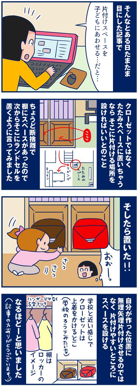 片付け場所02