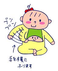 双子を授かっちゃいましたヨ☆-1130バイバイ01