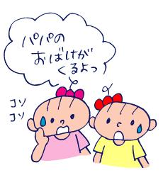 双子を授かっちゃいましたヨ☆-0918おばけ03