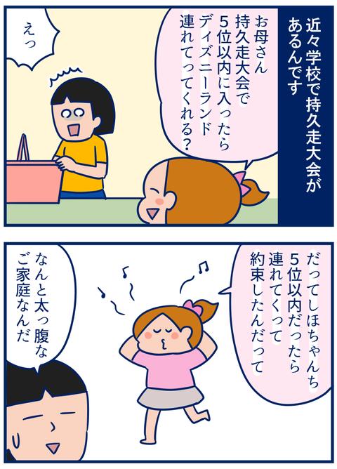 ご褒美01