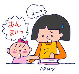 双子を授かっちゃいましたヨ☆-0808おんまい03