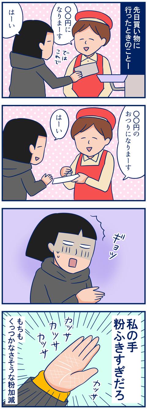 手荒れ01