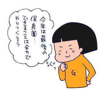 0521係決め01