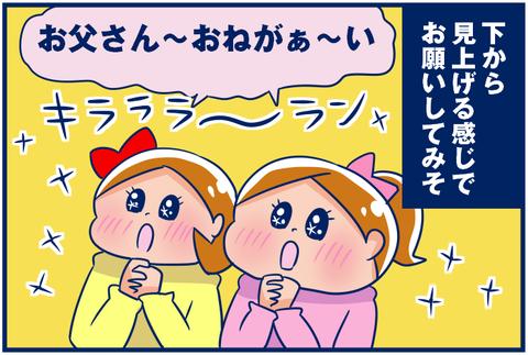 【4コマ】小悪魔系女子が効果を発揮するあの技。