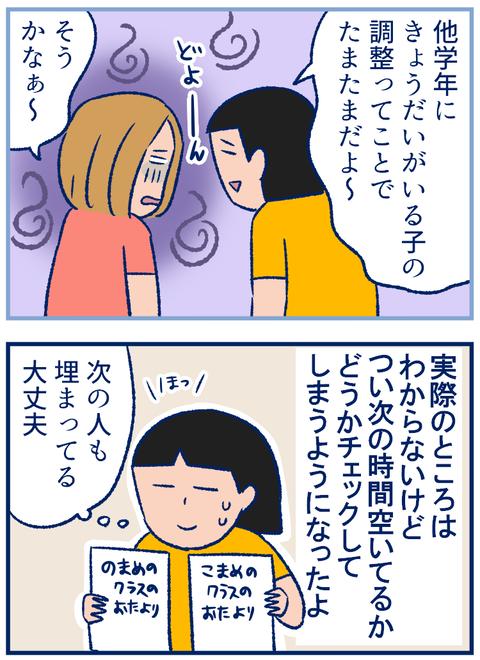 個人懇談03