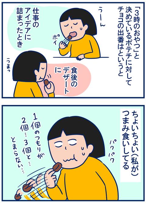 チョコ2_1