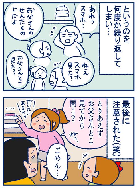 お父さんの洗濯置き場03
