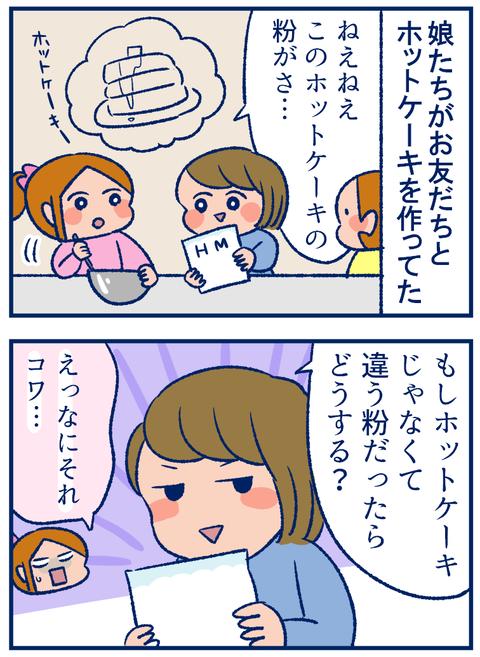 ホットケーキ01