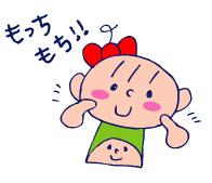 双子を授かっちゃいましたヨ☆-0125モチモチ03