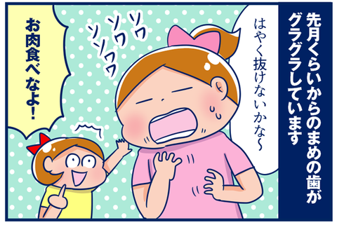 【4コマ】肉を食べると歯が抜ける双子間のジンクス。