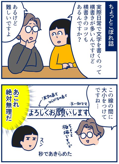 美文字企画2弾01