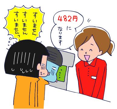 0420お会計05