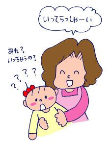 双子を授かっちゃいましたヨ☆-0418慣らし保育01